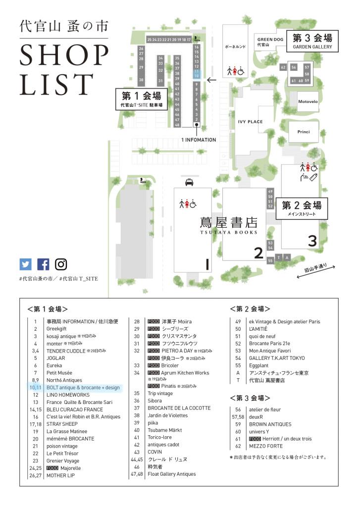 蚤の市14_MAP