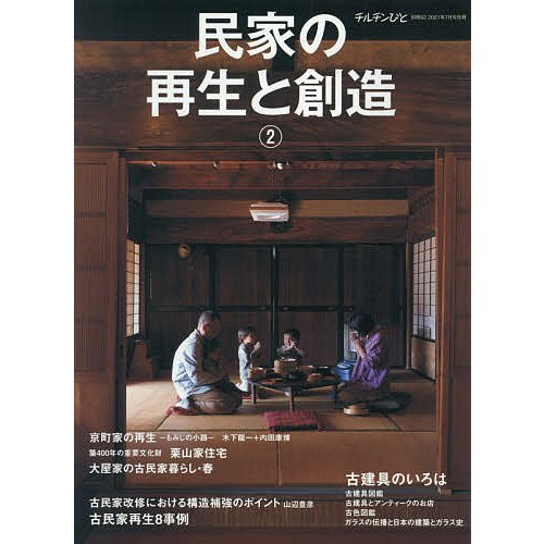 民家の再生と創造(2) 京町家の再生 古建具のいろは 2021年7月号 【チルチンびと増刊】|bookfan